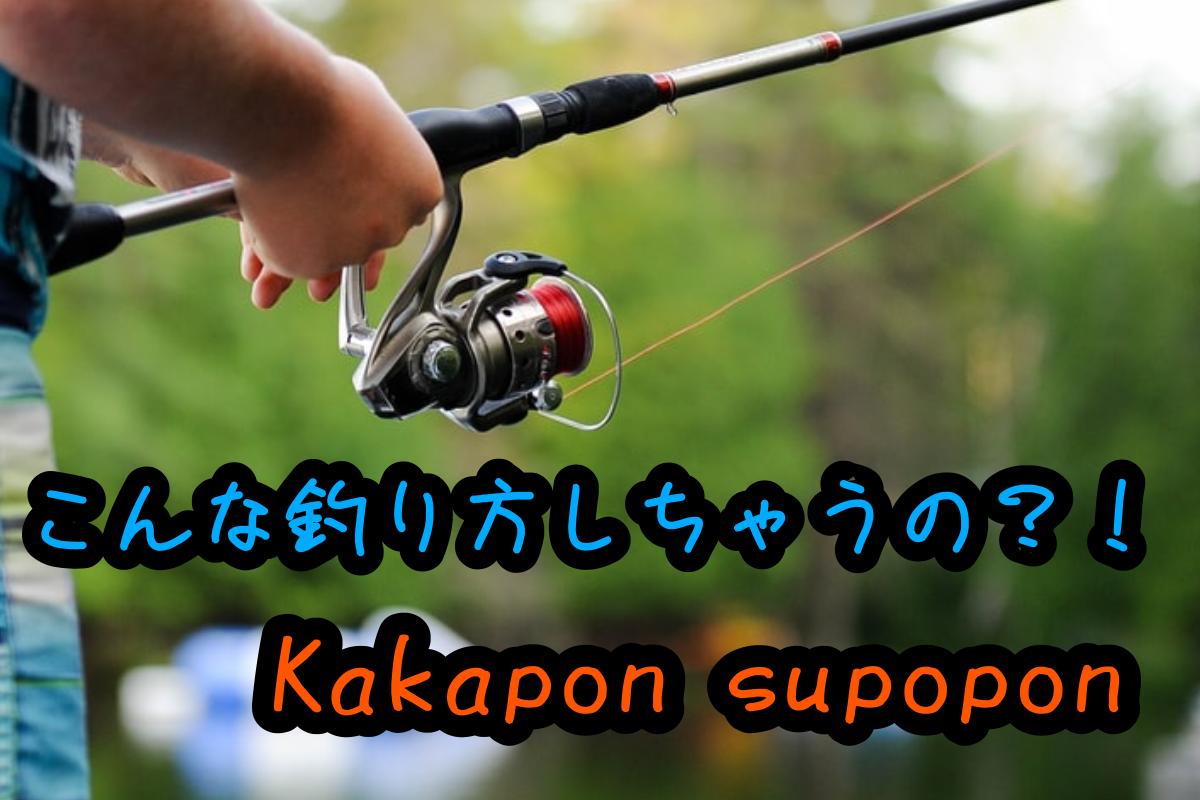 Kakapon supopon