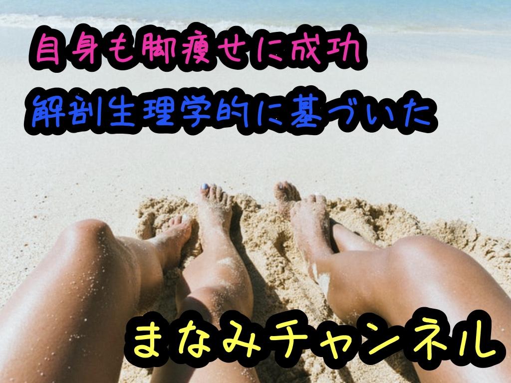 まなみチャンネル